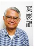 葉慶龍 的簡介照片